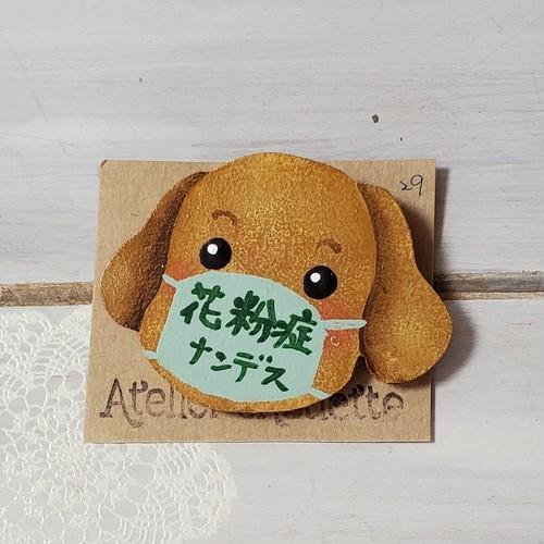 花粉症ナンデスブローチ★トイプー★
