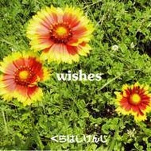 【CD】wishes/くらはしけんじ