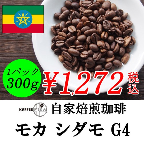 モカ シダモ G-4 300g