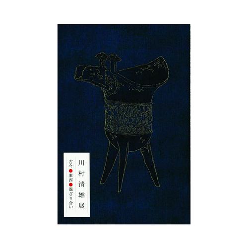 川村清雄 メモ帳 青
