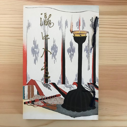瀧口入道(名著復刻全集) / 高山樗牛(著)