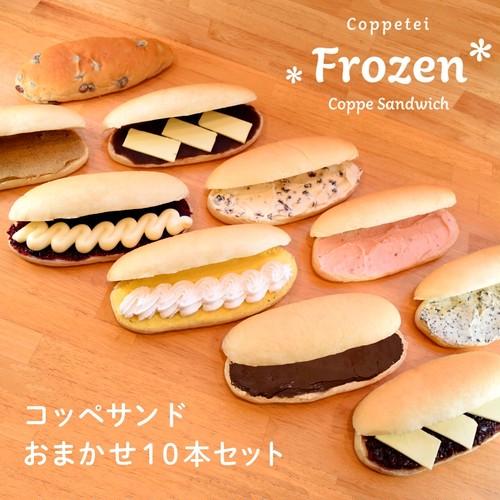 コッペサンド おまかせ10本セット (コッペパン)