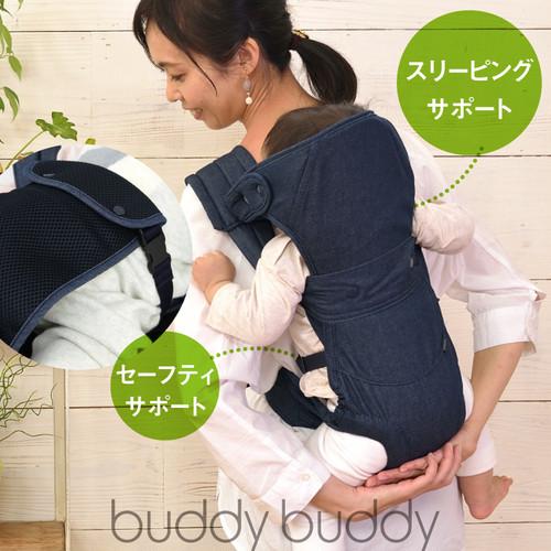 Buddy Buddy ( バディバディ )  保育士さんが使ってるおんぶ紐 おんぶひも 昔ながら おすすめ 簡単装着 家事 ラッキーインダストリーズ