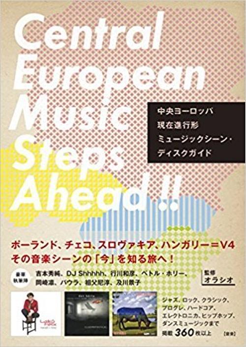書籍『中央ヨーロッパ 現在進行形ミュージックシーン・ディスクガイド (ポーランド、チェコ、スロヴァキア、ハンガリーの新しいグルーヴを探して) 』