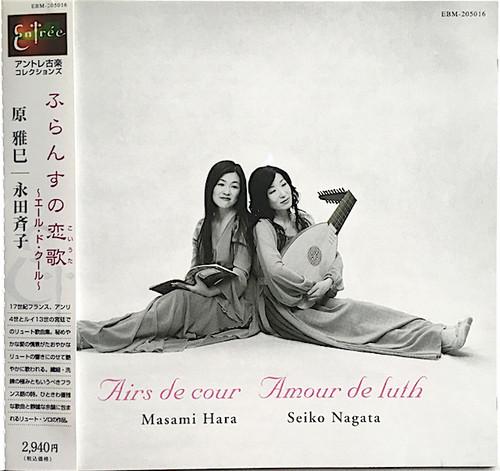 CD【ふらんすの恋歌】〜エール・ド・クール〜
