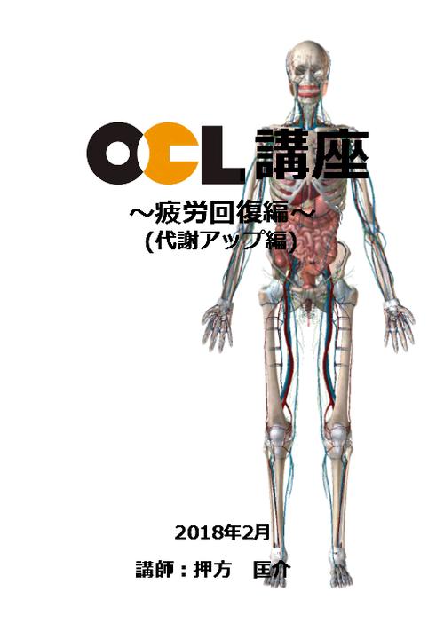 OCL講座【疲労回復編】2枚組