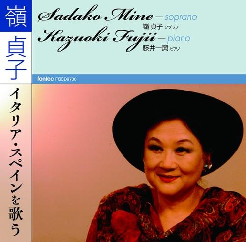 嶺 貞子 イタリア・スペインを歌う