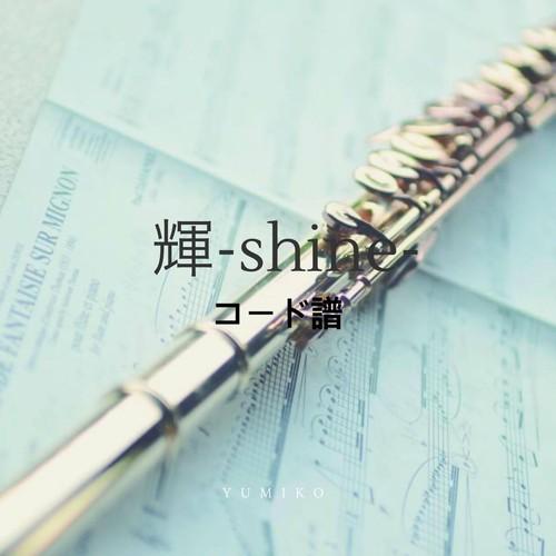 輝 - shine- (コード譜)