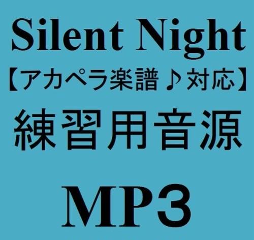 Silent Night(きよしこの夜) 賛美歌【アカペラ楽譜対応♪練習用音源】