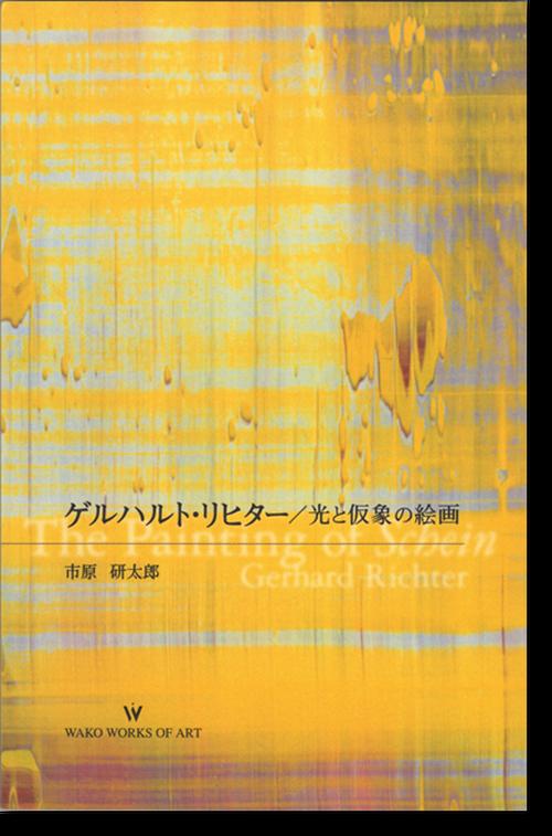 ゲルハルト・リヒター Gerhard Richter 「光と仮象の絵画」