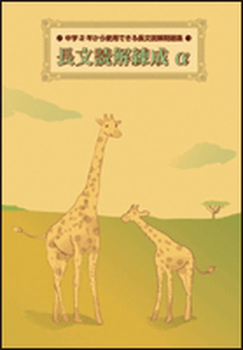 育伸社 長文読解練成 α(アルファ) CDつき 2021年度版 新品完全セット