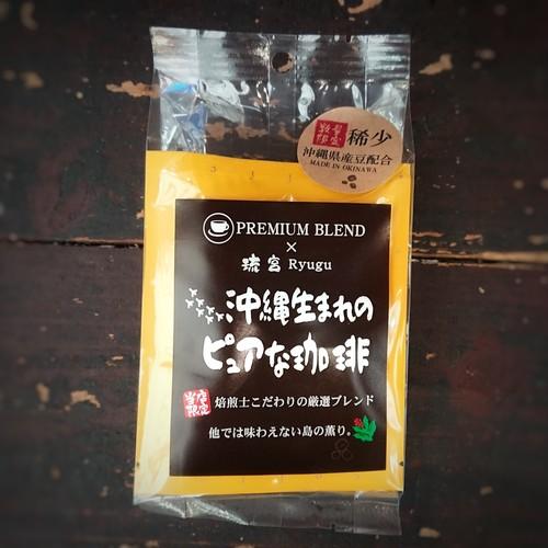 【沖縄県産コーヒー豆入り】 プレミアムブレンド  ドリップパック