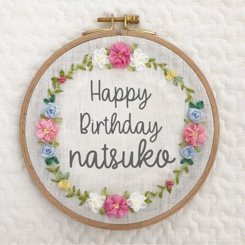 りぼん刺繍お名前ボード《Happy Birthday》