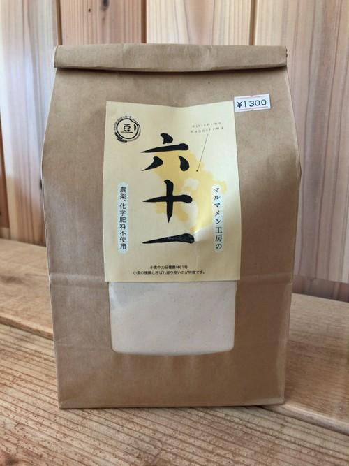 鹿児島県マルマメン工房 小麦粉「農林61号」1kg
