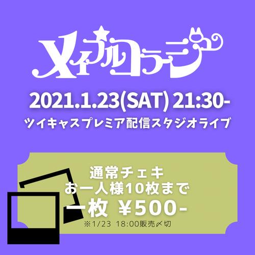 【単品】2021/1/23 スタジオ配信ライブ 記念通常チェキ