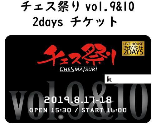 チェス祭りvol.9&10 2daysオリジナルデザイン手売りチケット