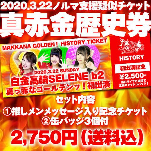 3月22日赤金歴史券(疑似前売り券)「白金高輪SELENE初出演」2800円