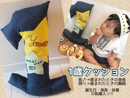 23【選べる13色★刺繍入り 1歳クッション】