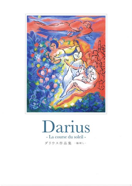 【NEW!】ダリウス展2016年度作品集