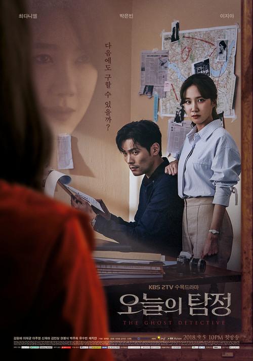 韓国ドラマ【私だけに見える探偵】Blu-ray版 全16話