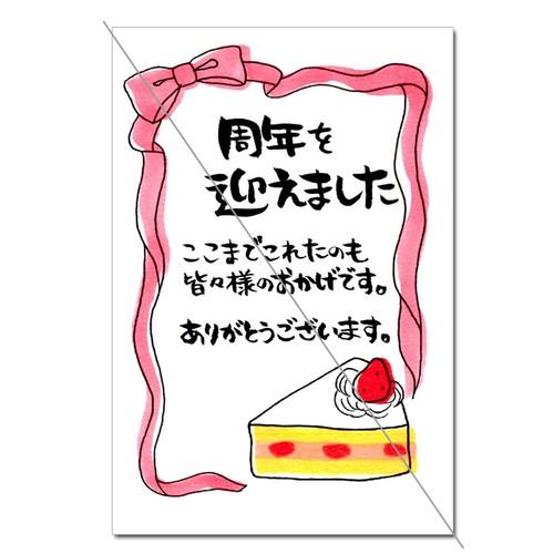 ショートケーキ(100枚入)