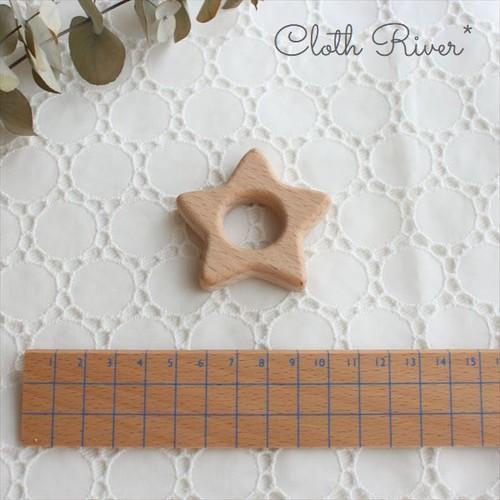 木製歯固め  ∴∵∴ お星さま ∴∵∴
