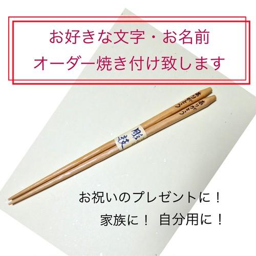 木の箸【お好きな言葉・お名前オーダー焼き付け】