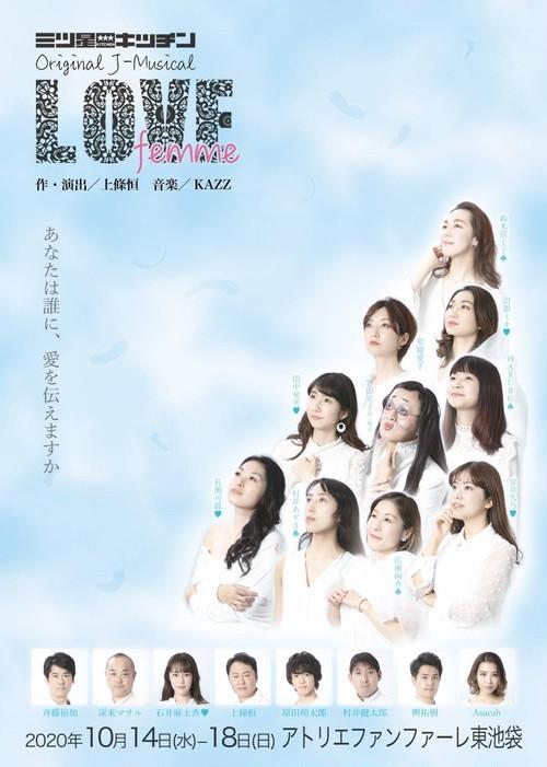 『LOVE femme』DVDスペードチーム