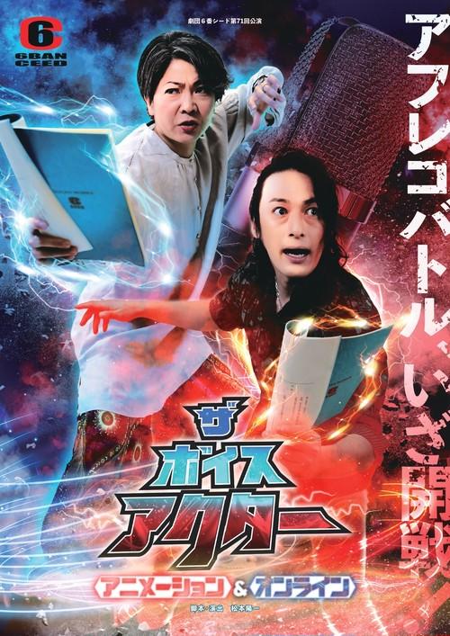 【DVD】【期間限定】ザ・ボイスアクター アニメーション&オンライン 2枚組