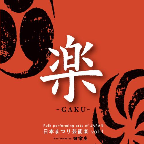 CD『楽-GAKU-』日本まつり芸能楽 vol.1