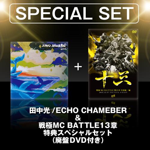 [予約受付中]戦極MCBATTLE第13章 DVD&田中光 - ECHO CHAMBER&廃盤戦極DVDセット