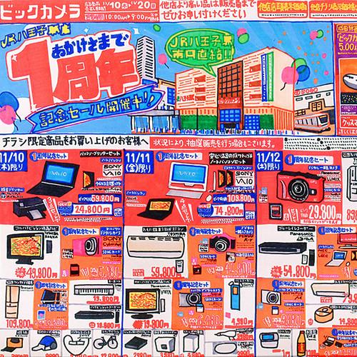 LEE KAN KYO / チラシのカード(電気量販店)