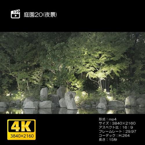 庭園20(夜景)
