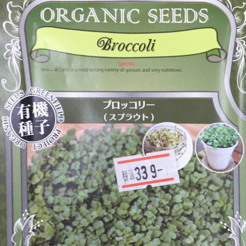 ブロッコリースプラウト種子