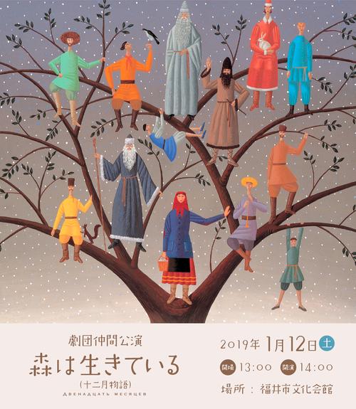 2019年1月12日 劇団仲間公演「森は生きている」鑑賞チケット