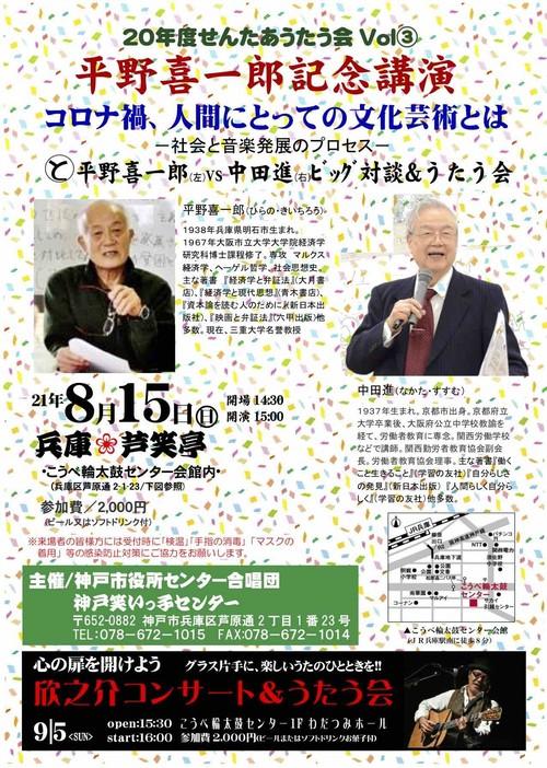 平野喜一郎記念講演 コロナ禍、人間にとっての文化芸術とは 社会と音楽発展のプロセス- と平野喜一郎(左)VS中田進 ビッグ対談&うたう会