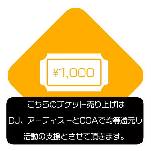 1,000円応援チケット