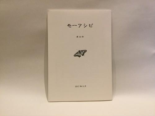 モーアシビ 第33号【新本】