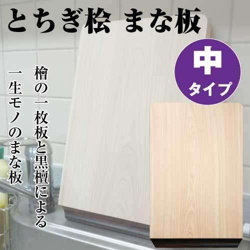 とちぎ桧 一枚板のまな板 中型 日本製 made in japan