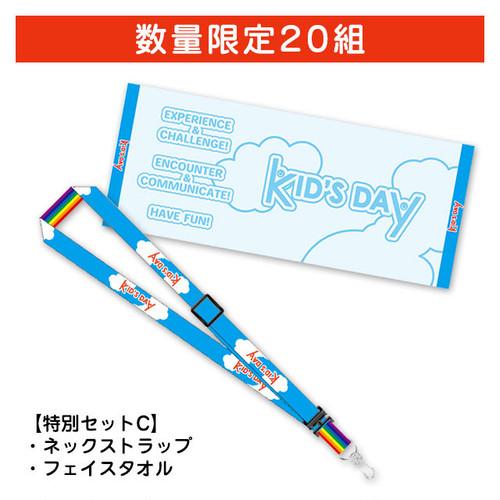【KID'S DAYグッズ販売開始記念】特別セットC