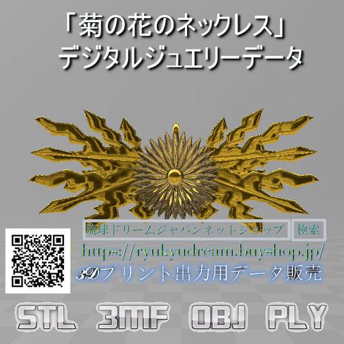 「菊の花のネックレス」デジタルジュエリーデータ