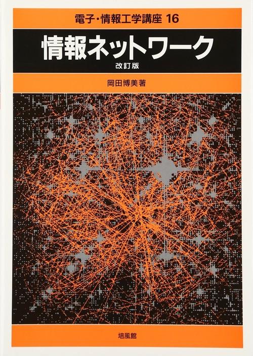情報ネットワーク(改訂版) (電子・情報工学講座16) (中古)