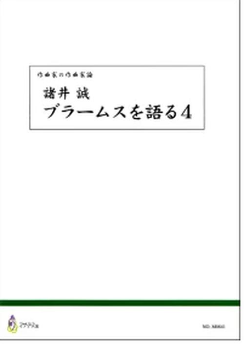 M0841 諸井誠 ブラームスを語る4(諸井誠/書籍)