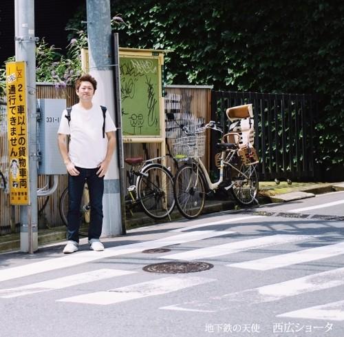 西広ショータ 3rd Album「地下鉄の天使」