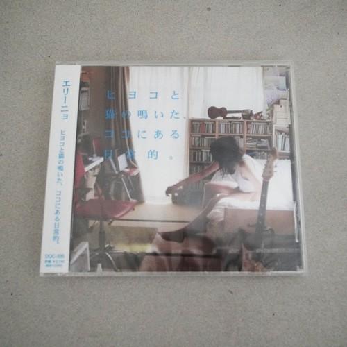 "eri-nyo | エリーニョ 1st album ""ヒヨコと猫の鳴いた、ココにある日常的。"""