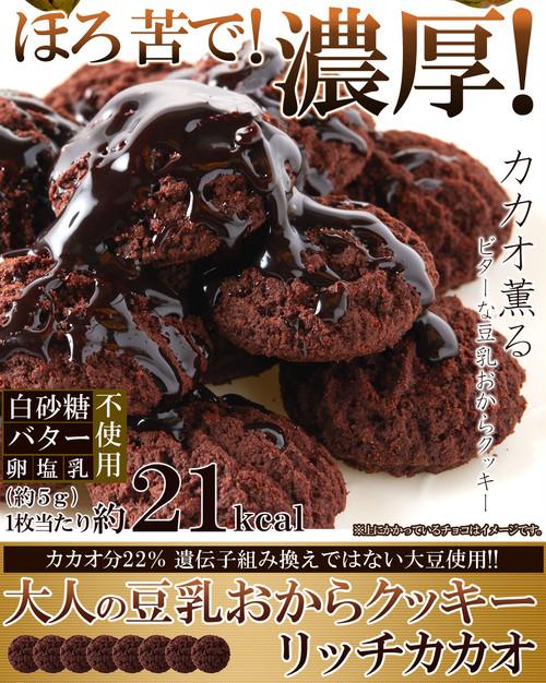 チョコレート代替えダイエット♪カカオ分22%配合でほろ苦い☆大人の豆乳おからクッキーリッチカカオ500g