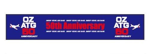海上自衛隊小月航空群開隊50周年記念・M3