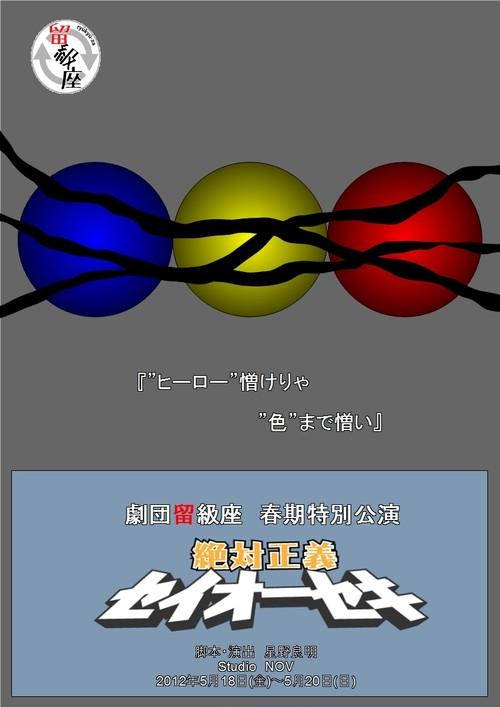劇団留級座 春期特別公演「絶対正義セイオーセキ」DVD