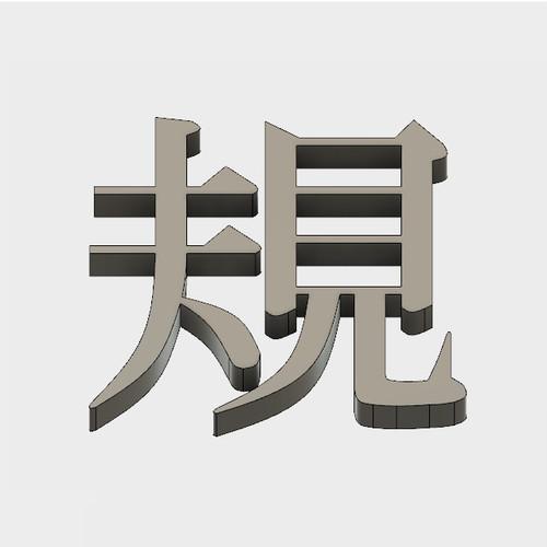 """規   【立体文字180mm】(It means """"rule"""" in English)"""