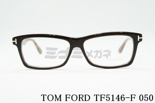 【正規品】TOM FORD(トムフォード) TF5146-F 050 正規品 アジアンフィット